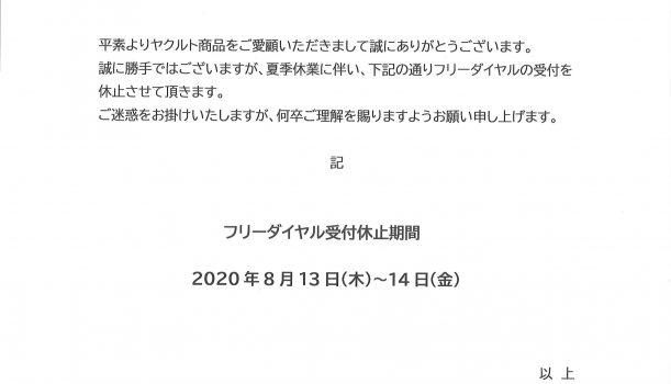 夏季休業によるフリーダイヤル受付休止のお知らせ
