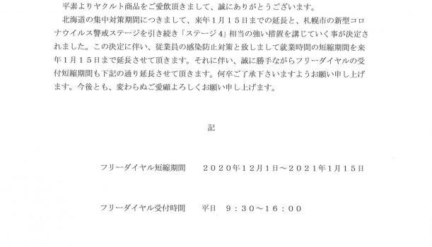 フリーダイヤル受付時間短縮期間【延長】のお知らせ