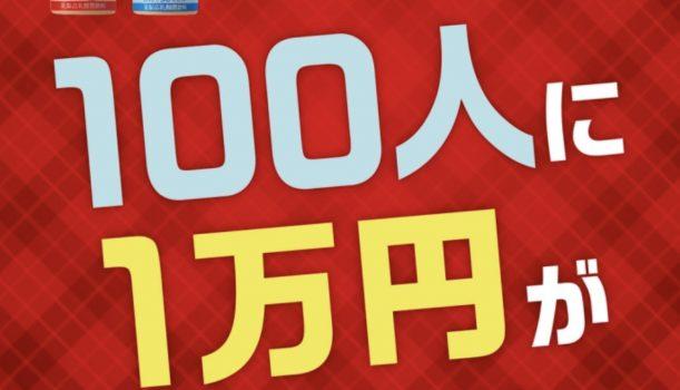 「ヤクルト!友だち100万人目指します!100人に1万円が当たる」キャンペーンのお知らせ